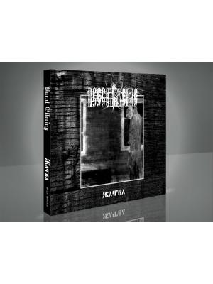 BURNT OFFERING - Harvest CD