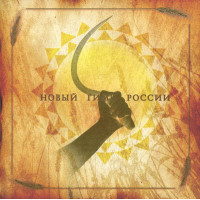 MOON FAR AWAY - New Hymn of Russia CD