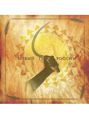 MOON FAR AWAY - New Hymn of Russia CD