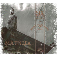 SIX DEAD BULGARIANS vs MOON FAR AWAY - Matitsa CD