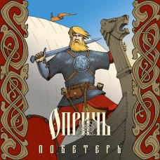 OPRICH - All Sails To The Wind CD