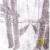 SIX DEAD BULGARIANS - Silence 29-39 CD
