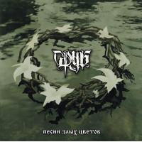 SRUB - Songs of Evil Flowers CD