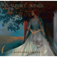 SUNSET WINGS - Королева Смокв CD