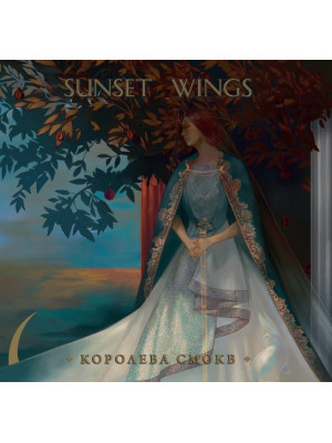 SUNSET WINGS - Королева Смокв CD