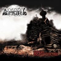 MUNRUTHEL - Verolomstvo CD